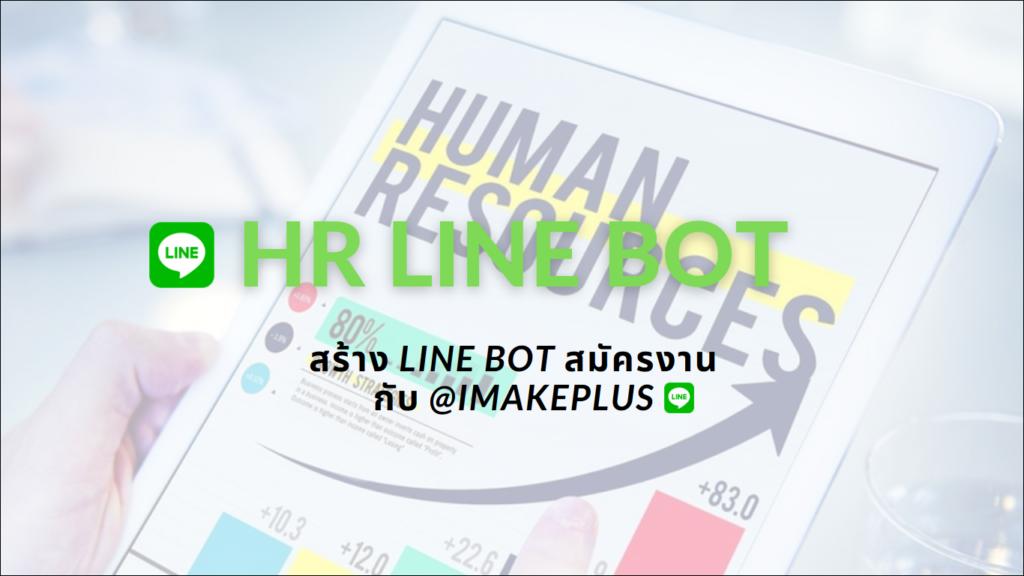 LINE BOT HR